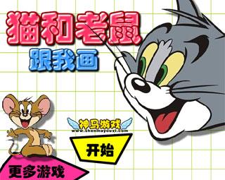 猫和老鼠跟我画